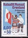 グリーンランド・国旗10年切手・1995