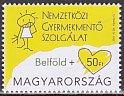 ハンガリーの切手・子どもの安全サービス・2011