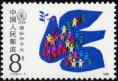 中国・国際平和年・1986