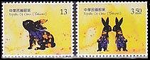 台湾・年賀・うさぎ2010(2)
