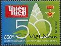 ベトナム・ヤングパイオニア50年・2004