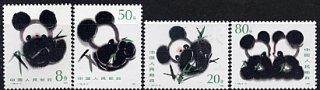 中国・パンダ・切手・1985(4)