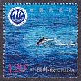 中国・航海日・切手・2010