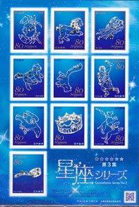 日本・星座シリーズ3集・2013(10)