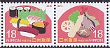 日本の切手・海外グリーティング差額用・寿司と天ぷら・2014(2