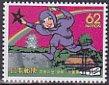 日本の切手・ふるさと・忍者の里・伊賀