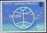 日本・沖縄海洋博覧会・切手・1975