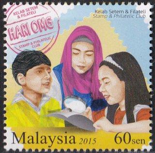 マレーシア・切手週間・2015