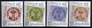 ルーマニアの切手・エフィロ・2008(4)