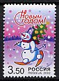 ロシアの切手・雪だるま・2002