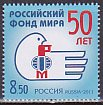 平和財団50年・2011