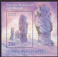 ロシア・ペコラ・イリチ・自然保護区・S/S・2011