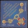 ロシアの切手・プーチン大統領・2012