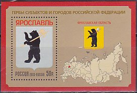 ロシア・紋章・S/S・2014