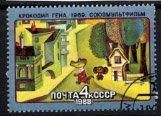 ロシアの切手・チェブラーシカCTO・1988