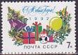 ロシアの切手・クリスマス・1992
