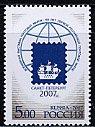 ロシアの切手・サンクトペテルブルグ・2007