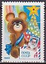ロシアの切手・新年・こぐまのミーシャ・1979