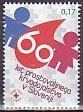 スロベニアの切手・チャリティ・2013