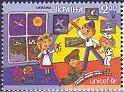 ウクライナの切手・子どもの日・2014