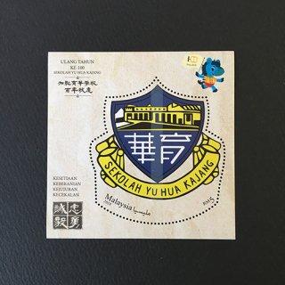 マレーシア・中等学校・小型シート切手・2018