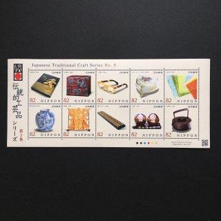 日本の切手・伝統工芸品シリーズ・第5集・2016