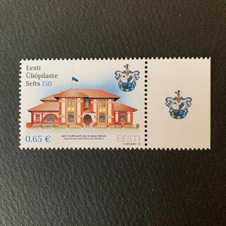 エストニアの切手・学生会150年・2020
