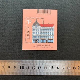 スロベニアの切手・建築物・2020