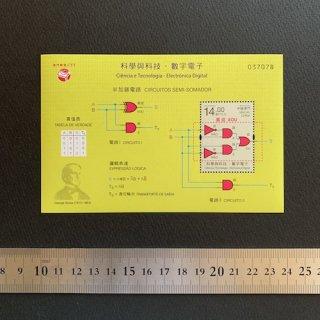 マカオの切手・科学技術・デジタルエレクトロニクス・小型シート・2020