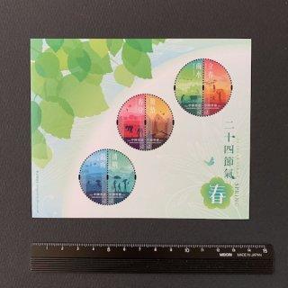 香港の切手・二十四節・春・小型シート・2020