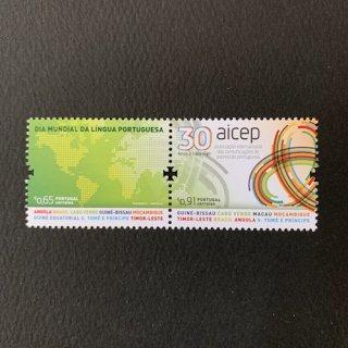 ポルトガルの切手・世界ポルトガル語の日・2020(2)