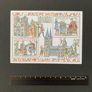 フランスの切手・歴史・小型シート・2021