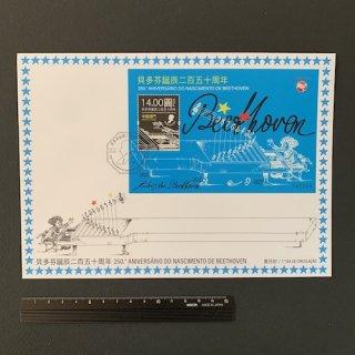 マカオの切手・ベートーヴェン生誕250年・FDC・2020