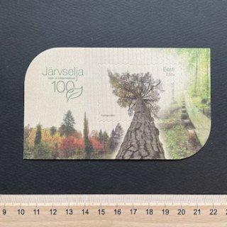 エストニアの切手・森林保護・木製切手・2021