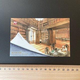 マカオの切手・図書館・小型シート・2021