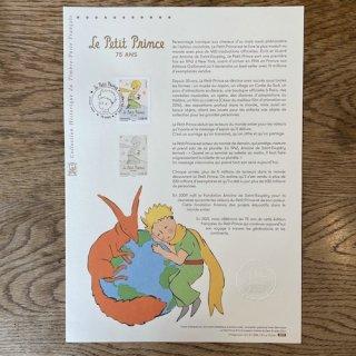 フランスの切手・星の王子さま出版75年・ドキュマン・2021