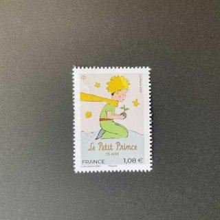 フランスの切手・星の王子さま出版75年・2021