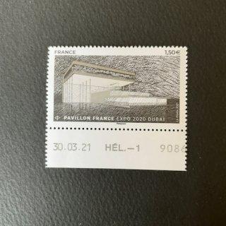 フランスの切手・ドバイ国際博覧会・2021