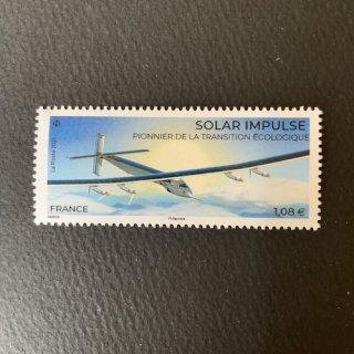 フランスの切手・ソーラーインパルス・2021