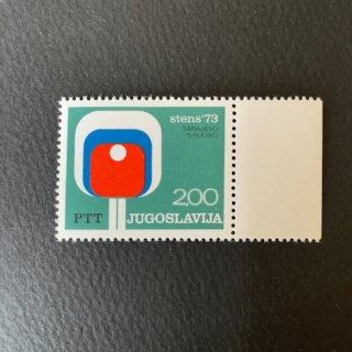 ユーゴスラビアの切手・卓球世界選手権・1973