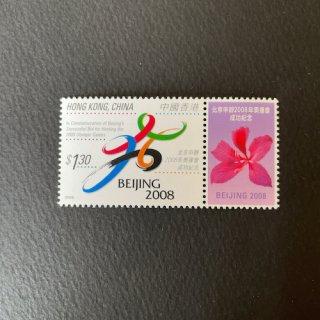 香港の切手・北京オリンピック誘致成功・2001(タブつき)