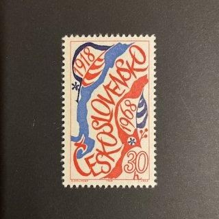 チェコスロバキアの切手・チェコスロバキア50年・1968