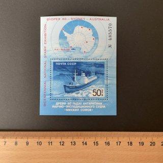ソビエトの切手・SYDPEX・シドニー・1986