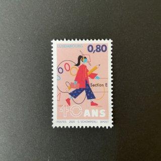 ルクセンブルクの切手・美術教育・2020