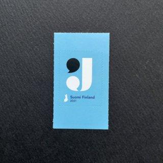 フィンランドの切手・ジャーナリスト協会100年・2021(セルフのり)