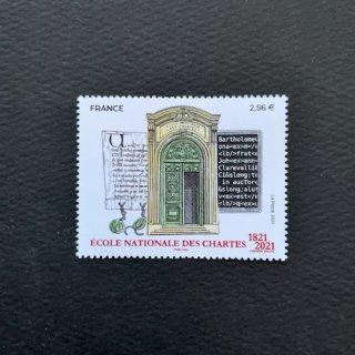 フランスの切手・古文書学校200年・2021