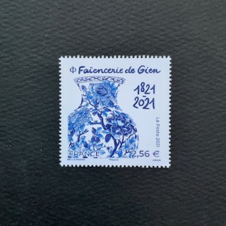 フランスの切手・ジアンの陶器・2021