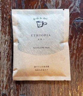エチオピア(ドリップバッグ)