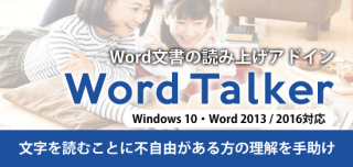WordTalker(1ライセンス用シリアルコード)