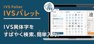 IVSパレット Ver.2.0